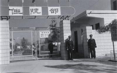 二十世纪八、九十年代医院住院部