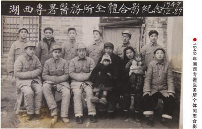1949年湖西专署医务所全体同志合影
