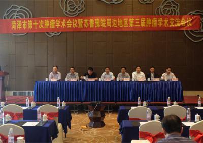 肿瘤学术研讨会