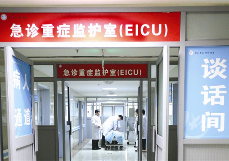 EICU区域