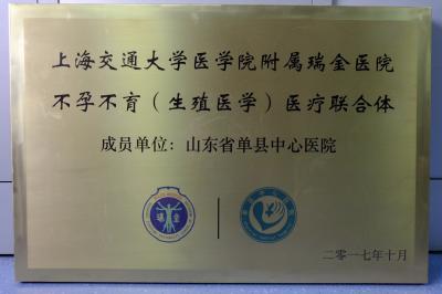 我院成为上海交大医学院附属瑞金医院不孕不育 (生殖医学)医疗联合体成员